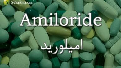 Photo of اميلوريد Amiloride
