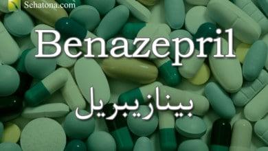 Photo of بينازيبريل Benazepril