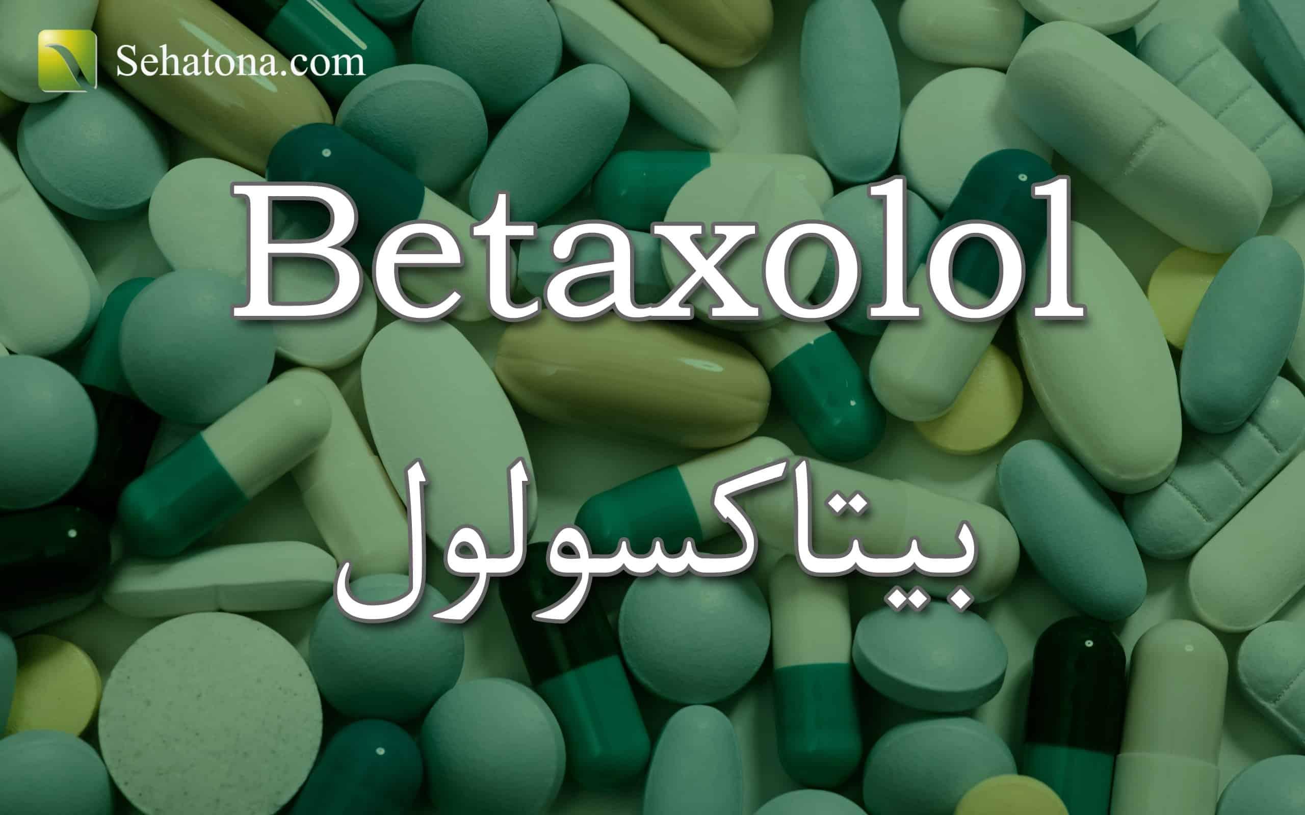 Betaxolol