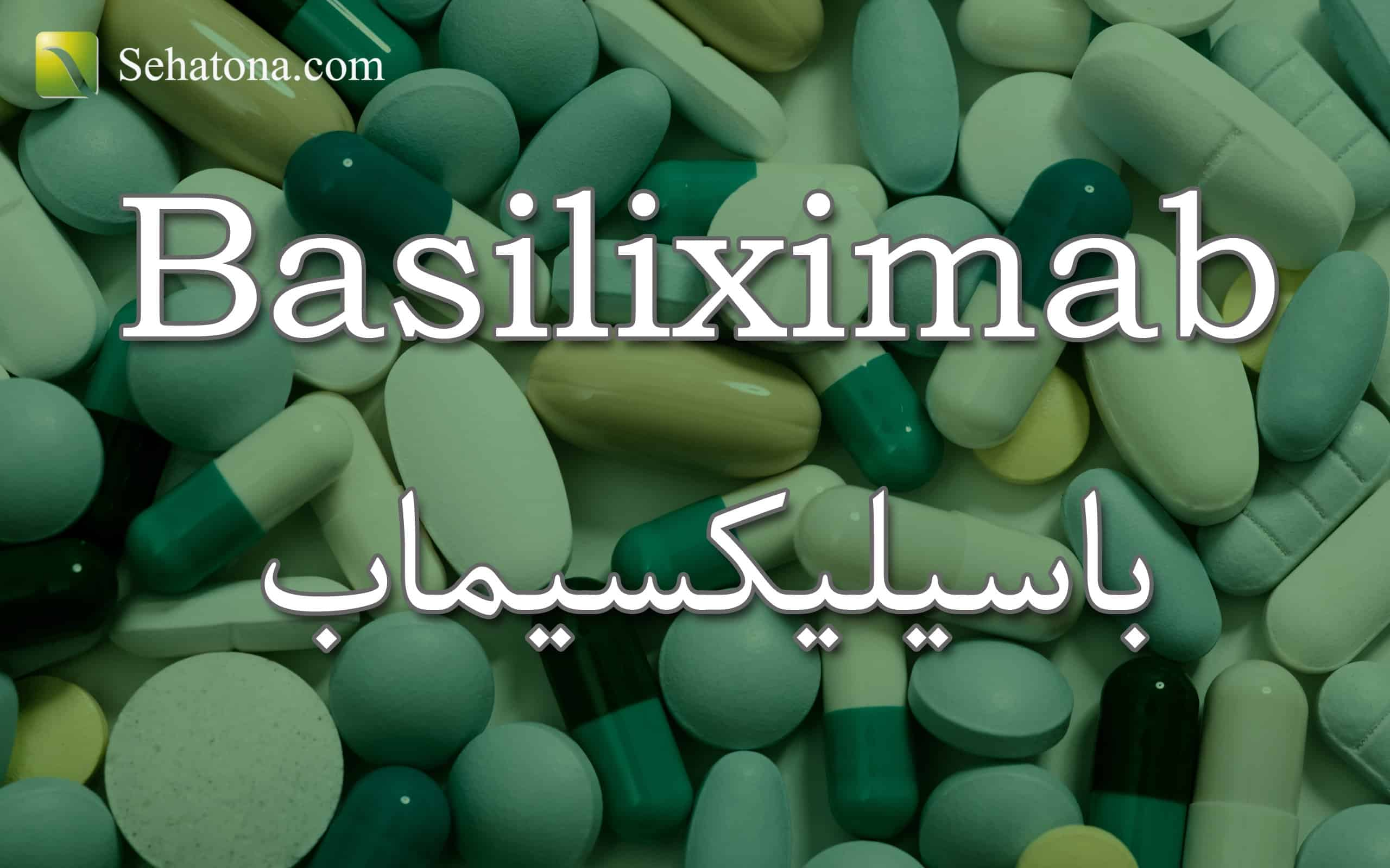 Basiliximab