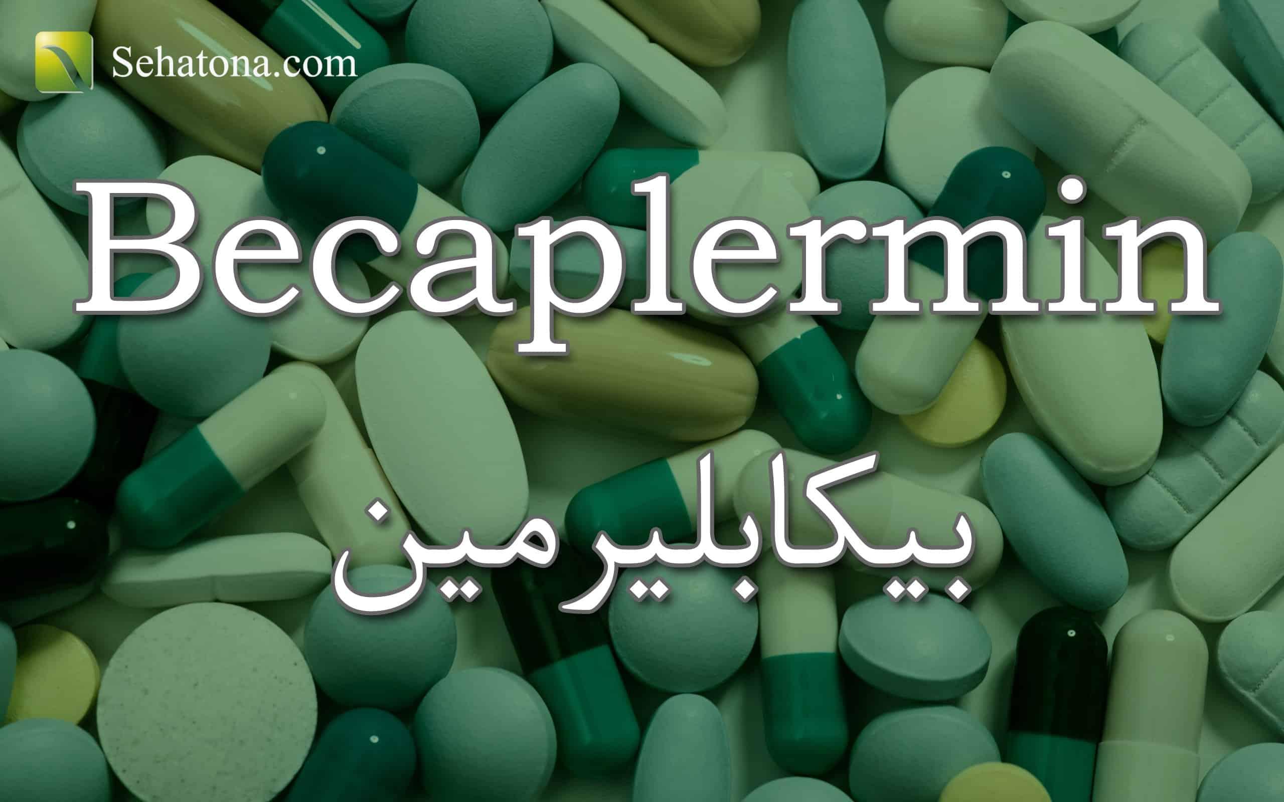 Becaplermin