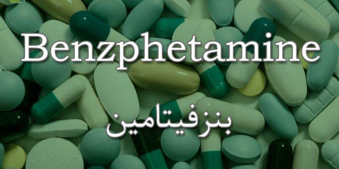Benzphetamine