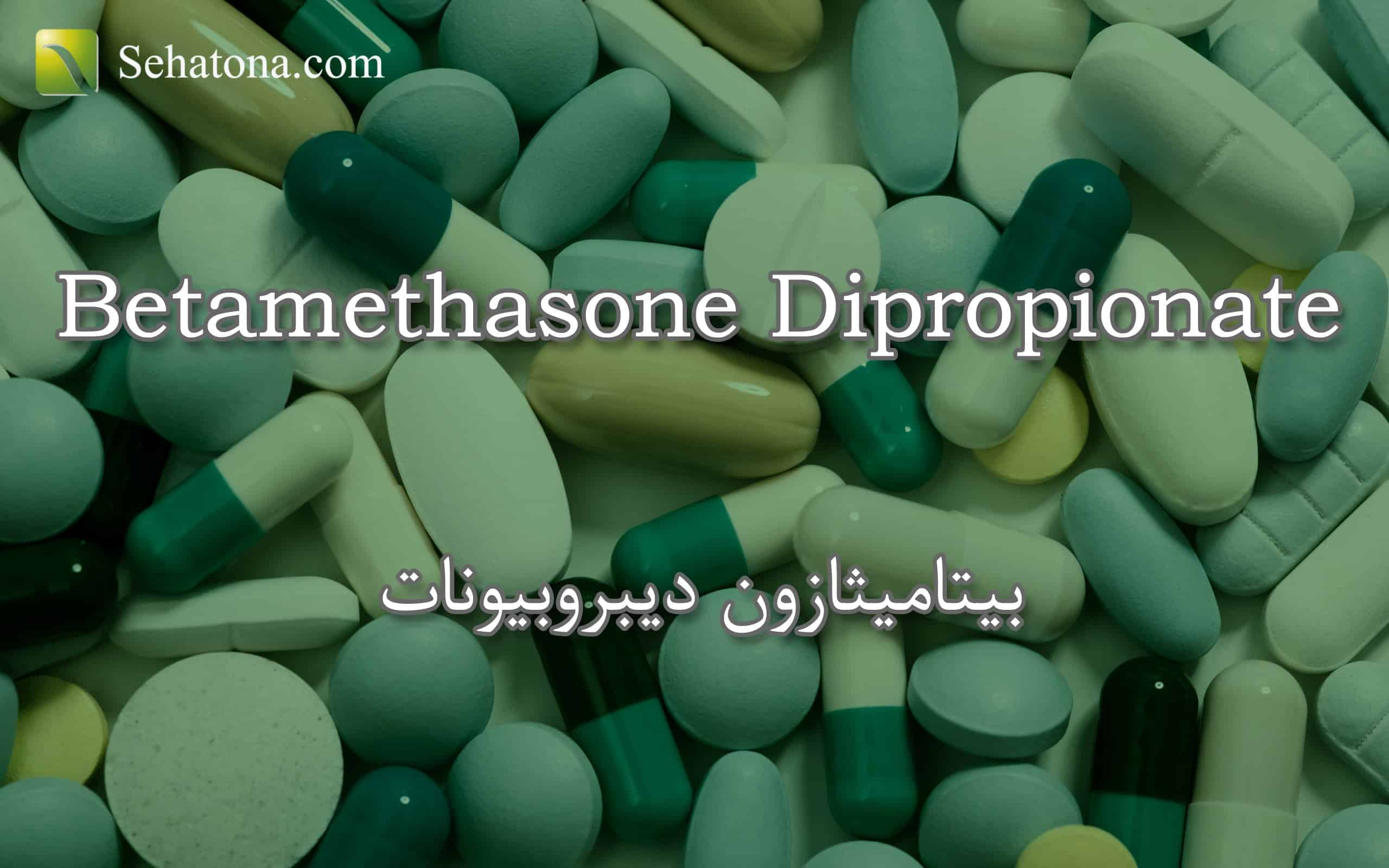 betamethasone-dipropionate
