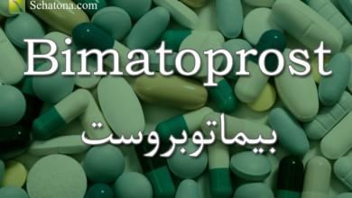 Photo of بيماتوبروست Bimatoprost