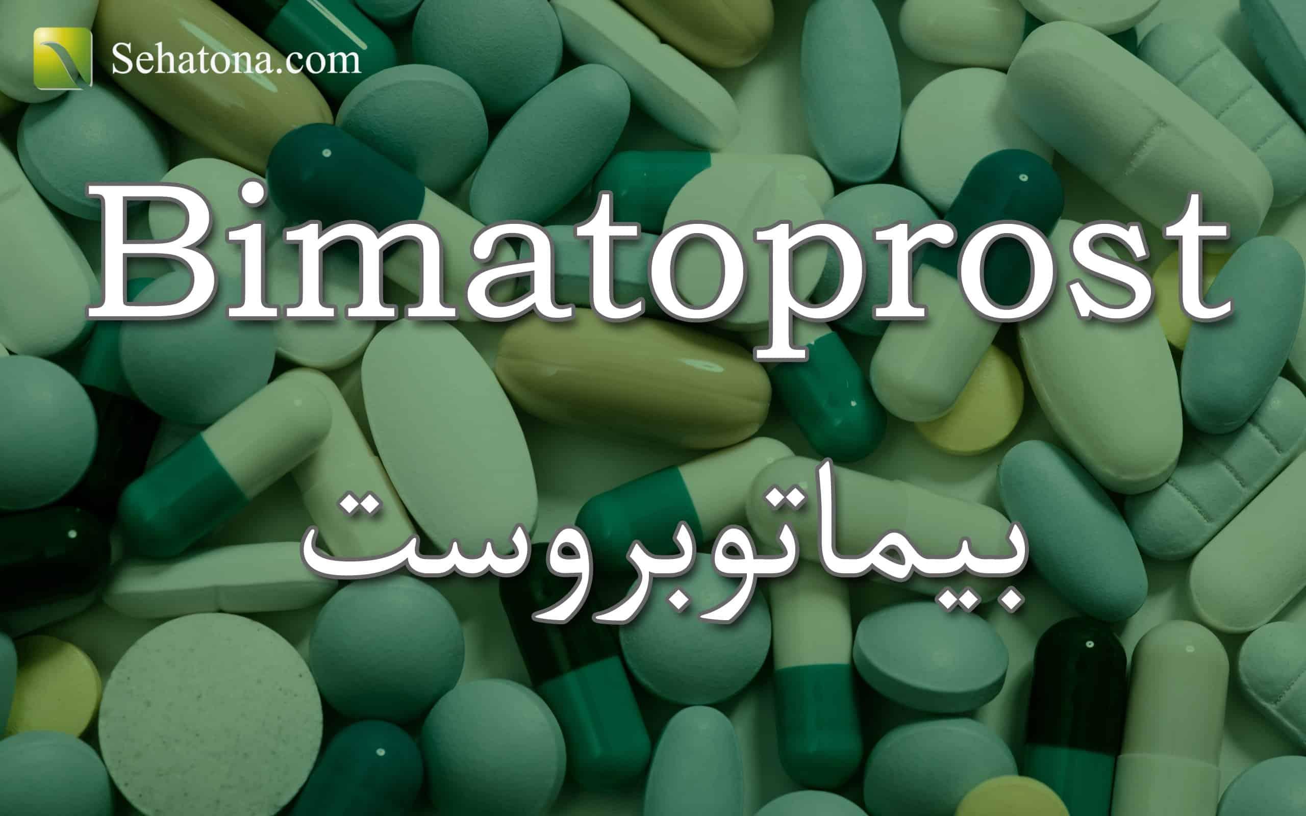 bimatoprost