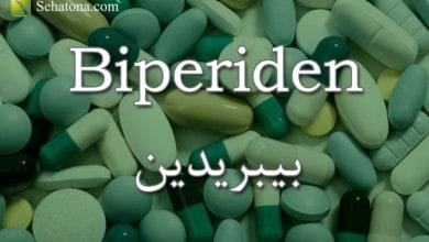 Photo of بيبريدين Biperiden