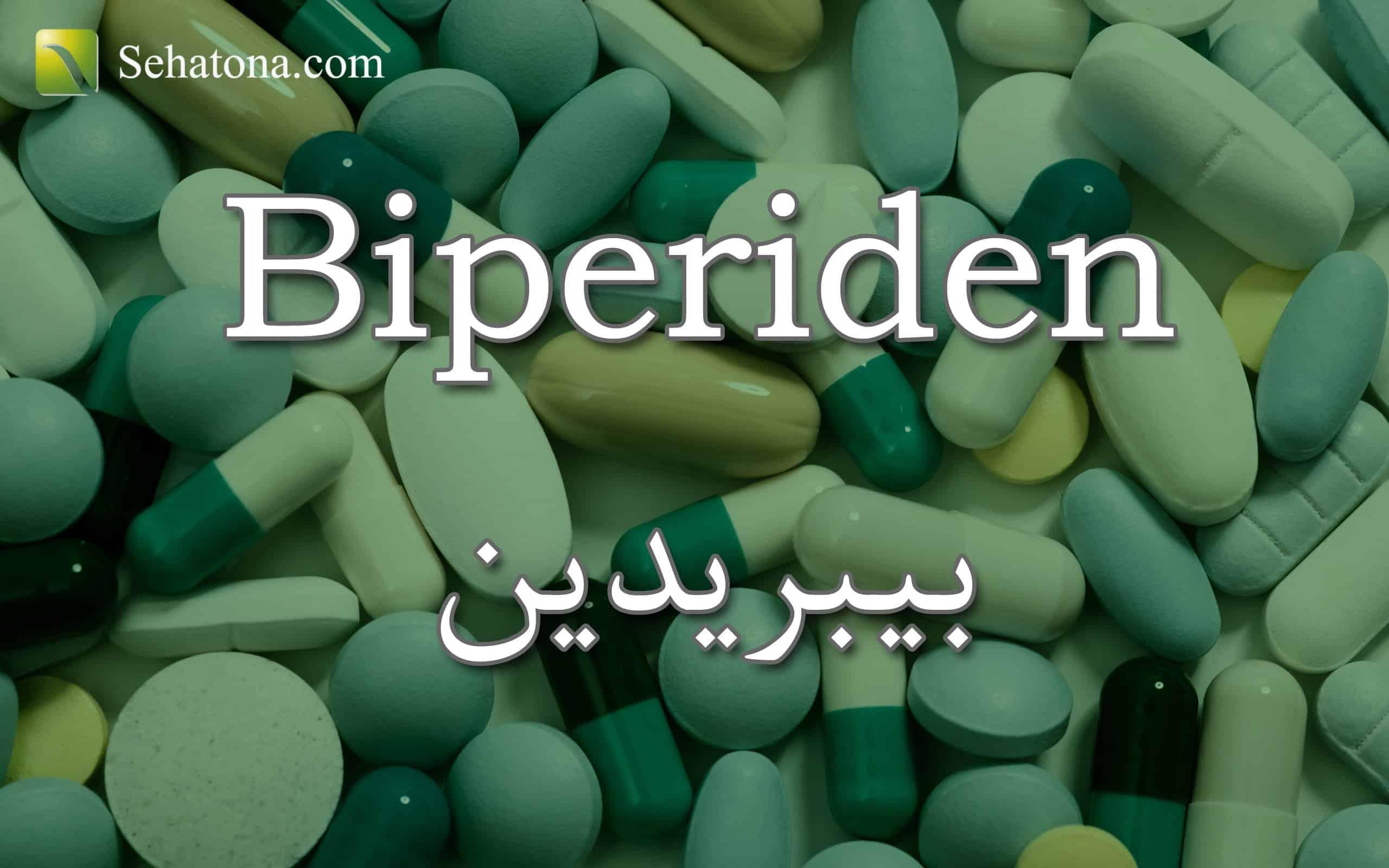 biperiden