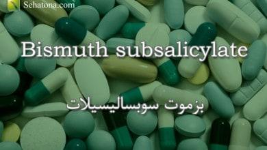 Photo of بزموت سوبساليسيلات Bismuth subsalicylate