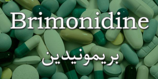 brimonidine