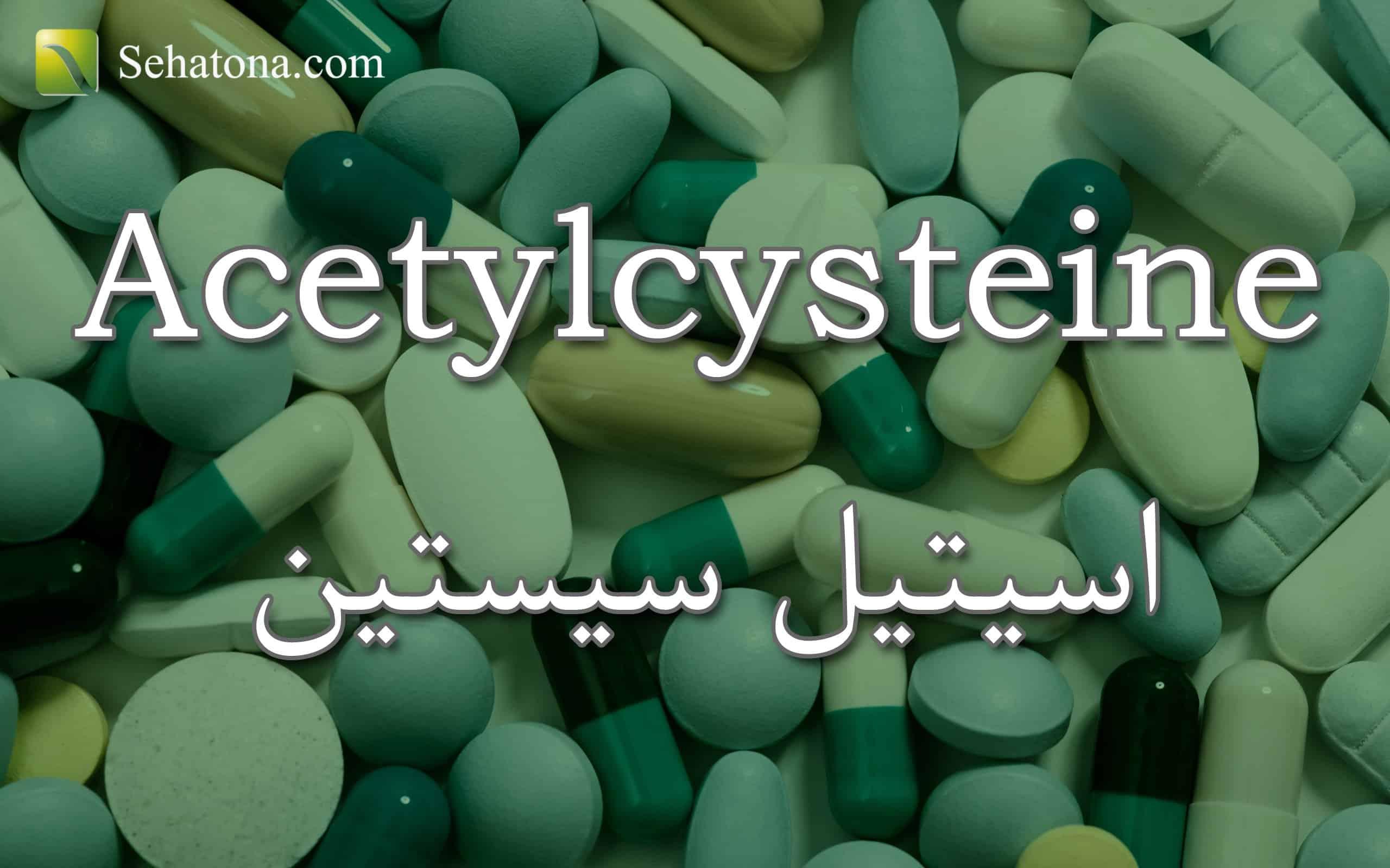 Acetylcysteine