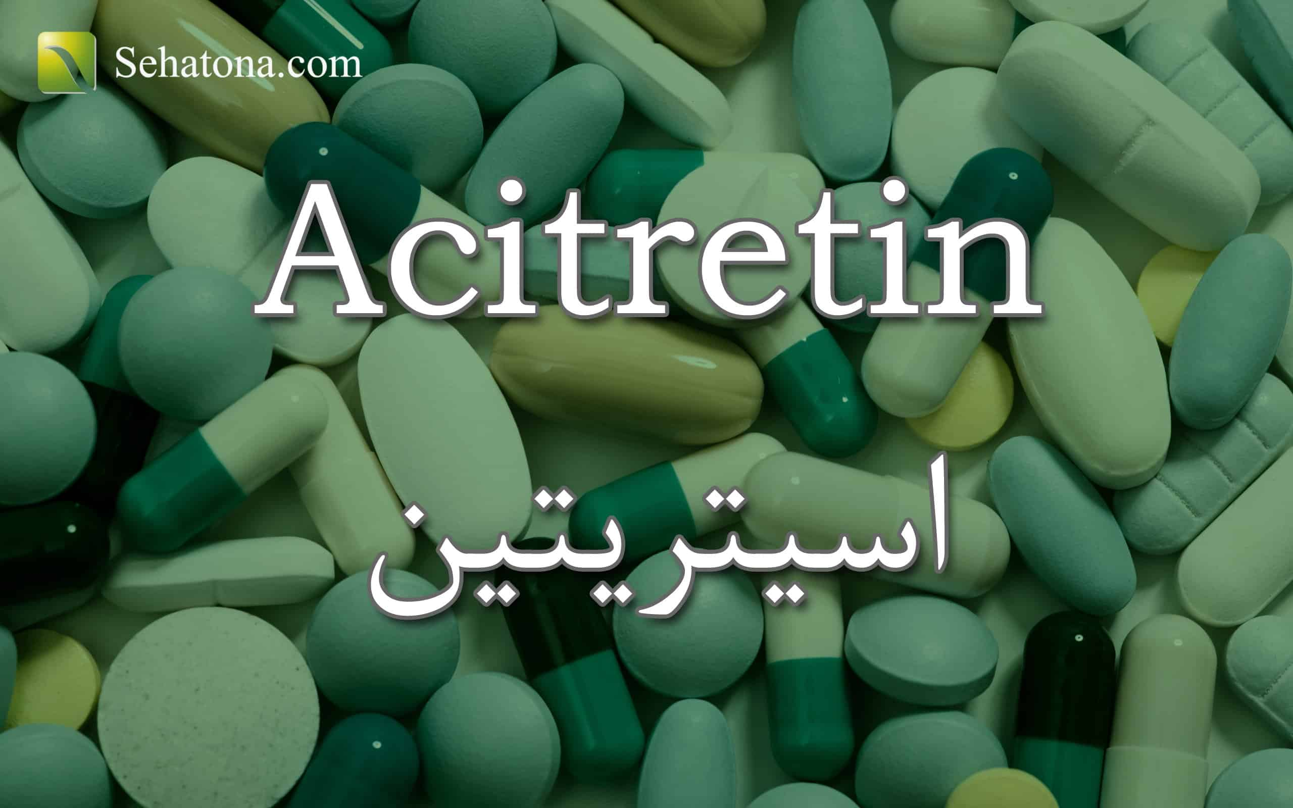 Acitretin