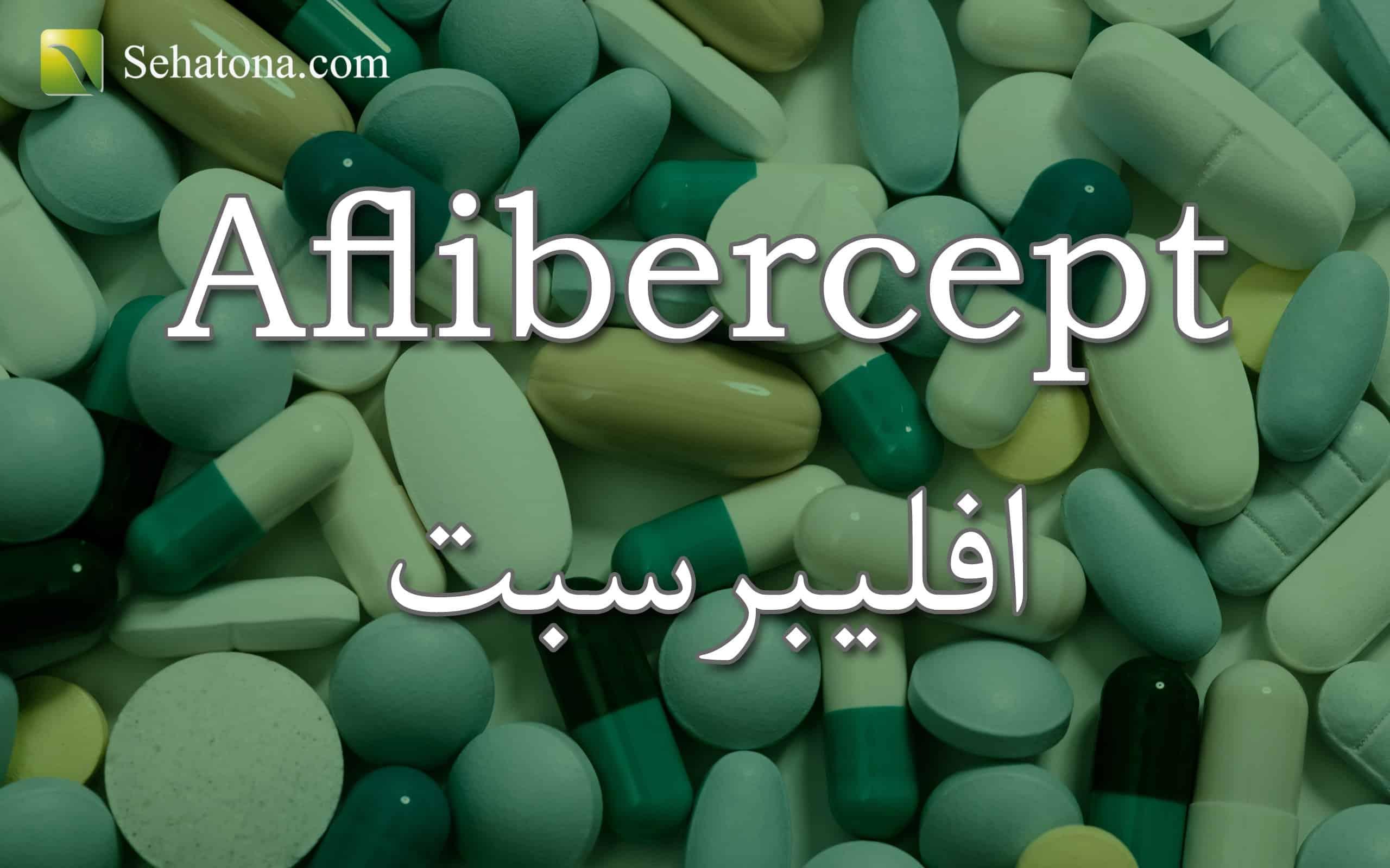 Aflibercept
