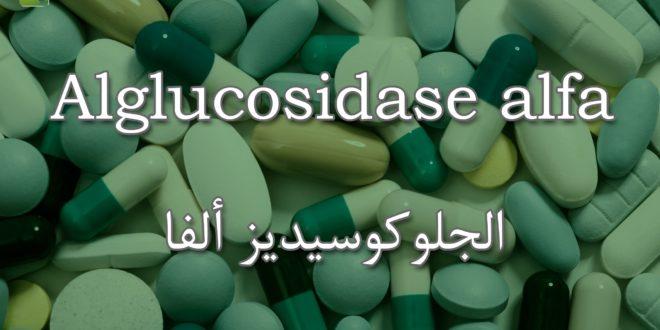 Alglucosidase alfa