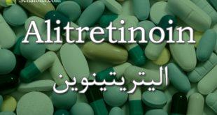 Alitretinoin