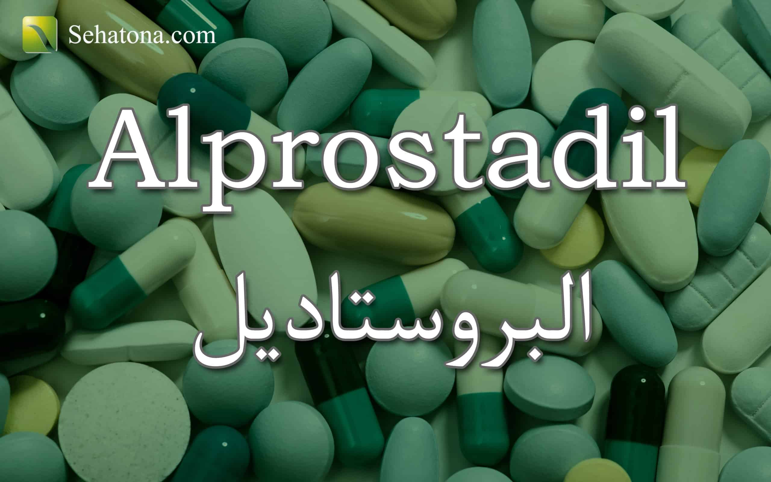 Alprostadil