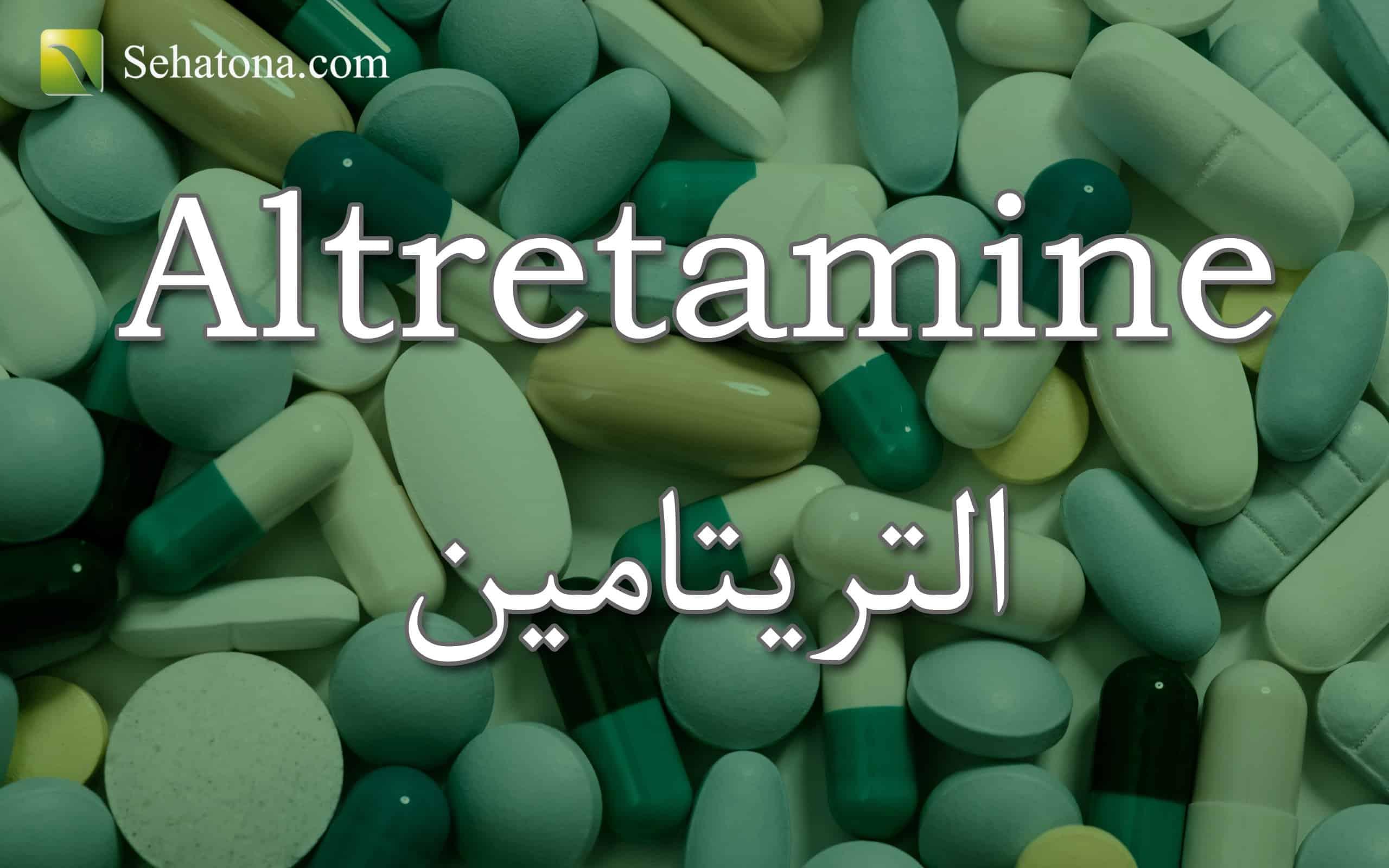 Altretamine