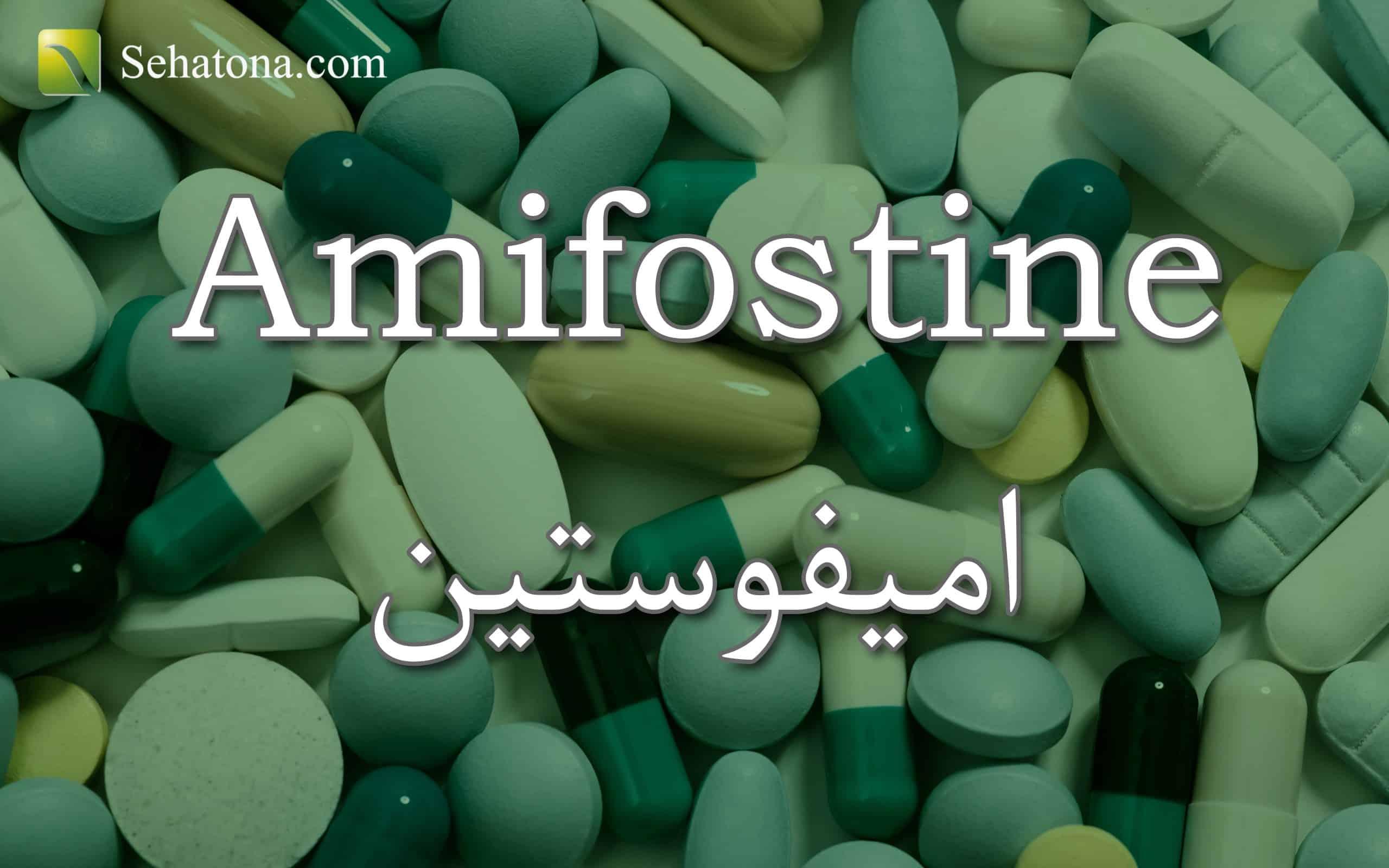 Amifostine