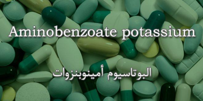 Aminobenzoate potassium