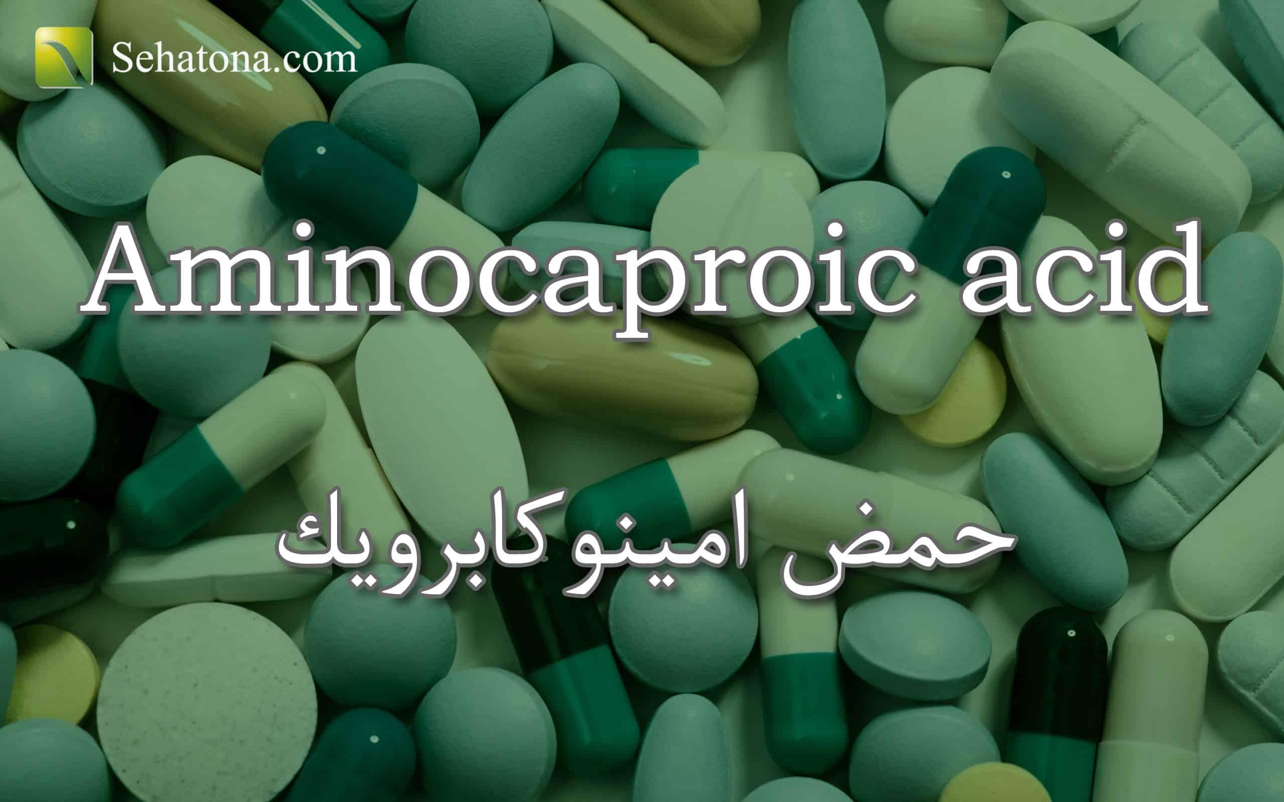 Aminocaproic acid