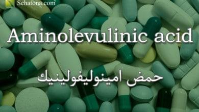 Photo of حمض امينوليفولينيك Aminolevulinic acid