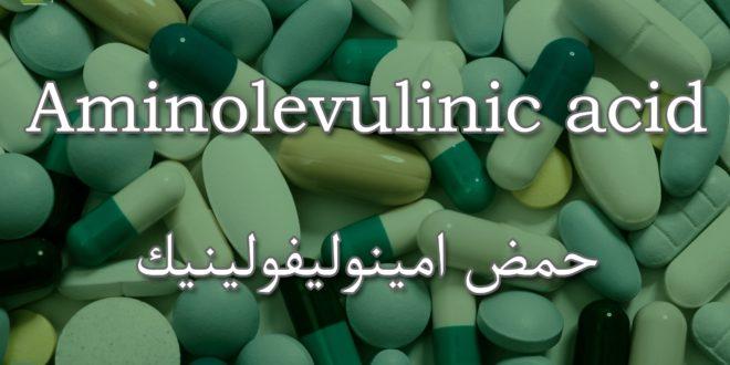 Aminolevulinic acid