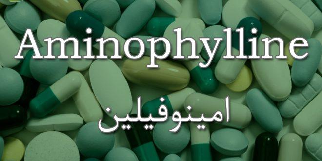 Aminophylline