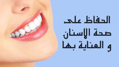 Photo of استمع: الحفاظ على صحة الاسنان و العناية بها
