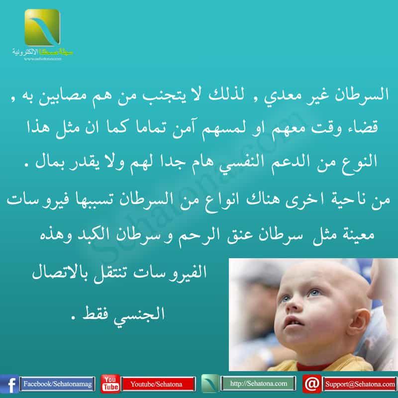 السرطان غير معدي