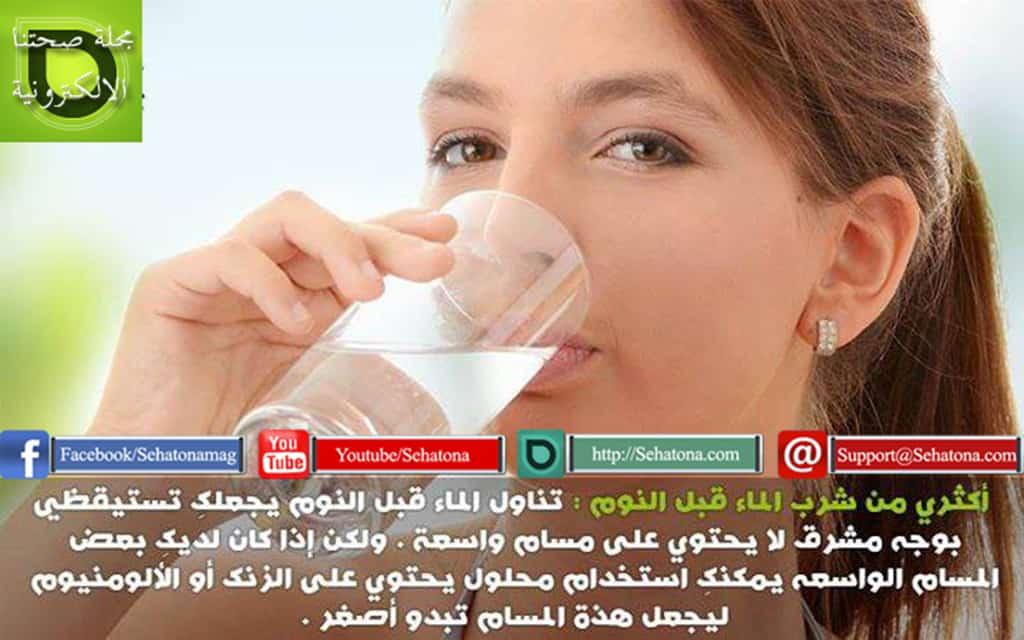 اكثري من شرب الماء قبل النوم