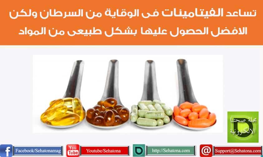 الفيتامينات تساعد في الوقاية من السرطان