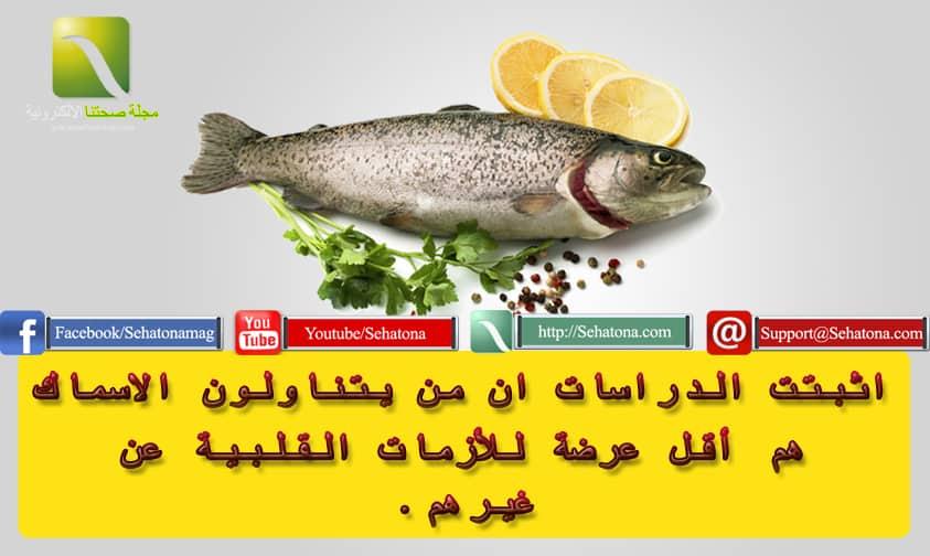 تناول الاسماك يقلل الاصابة بالازمات القلبية