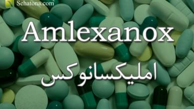 Photo of امليكسانوكس Amlexanox