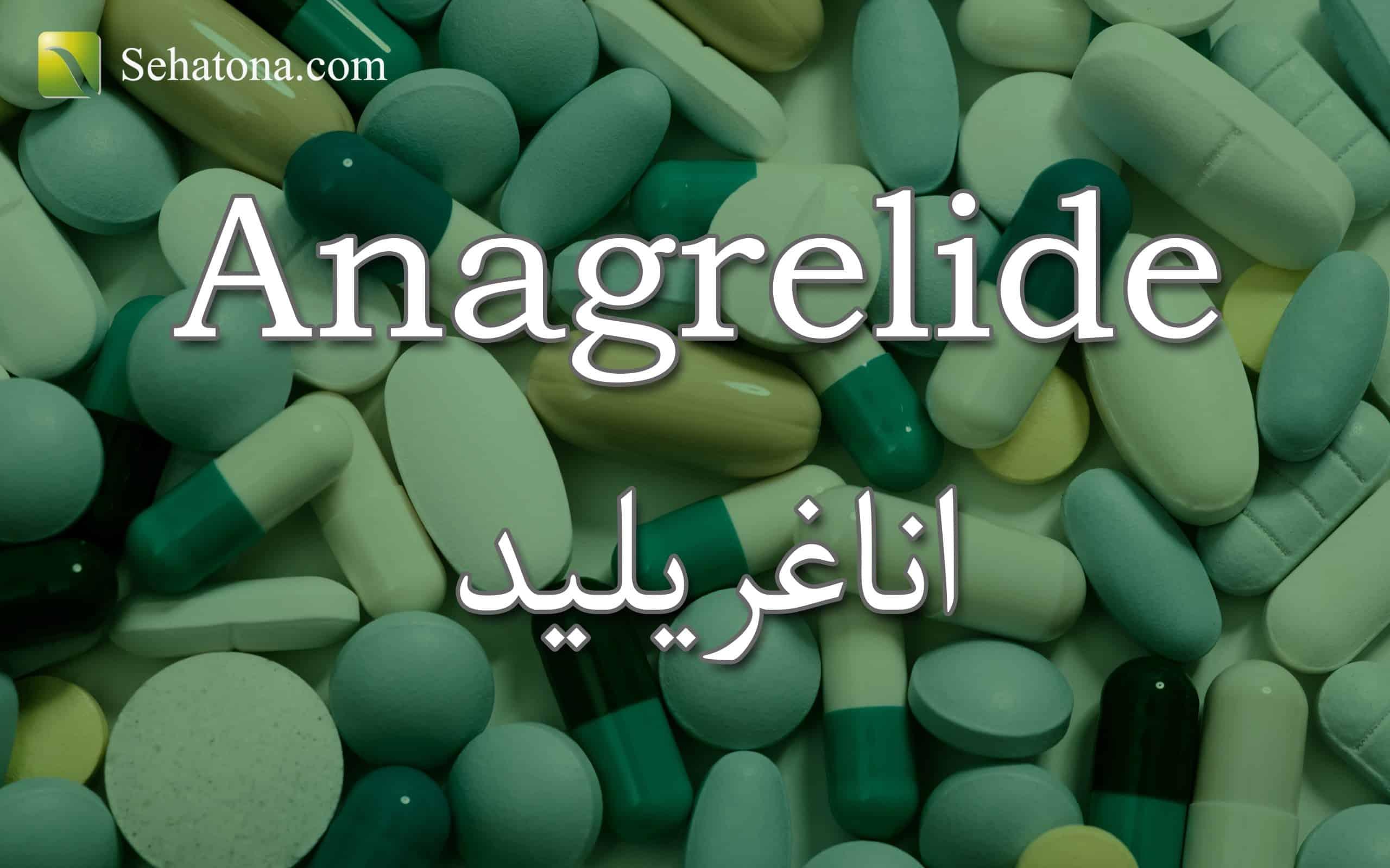 Anagrelide