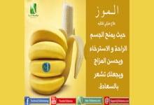Photo of الموز علاج منزلي للكآبه