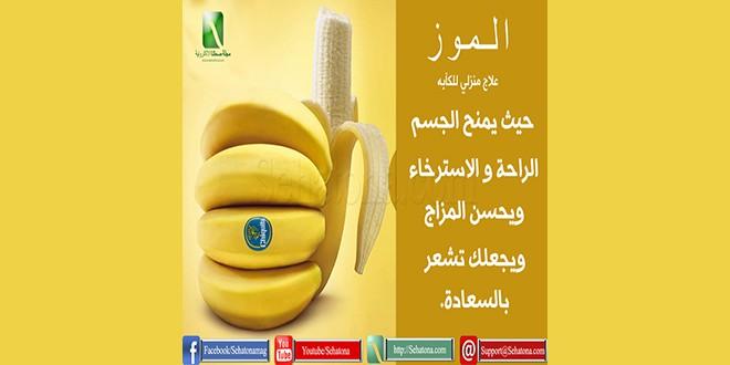 الموز علاج منزلي للكآبه