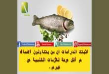 Photo of تناول الاسماك يقلل الاصابة بالازمات القلبية