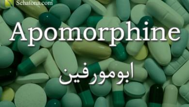 Photo of ابومورفين Apomorphine