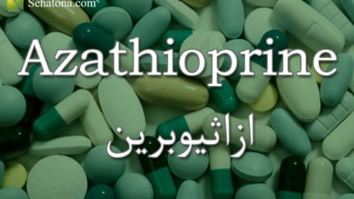 Photo of ازاثيوبرين Azathioprine