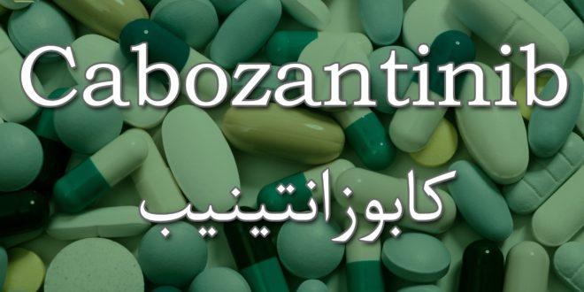 Cabozantinib