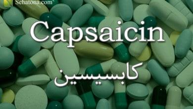 Photo of كابسيسين Capsaicin