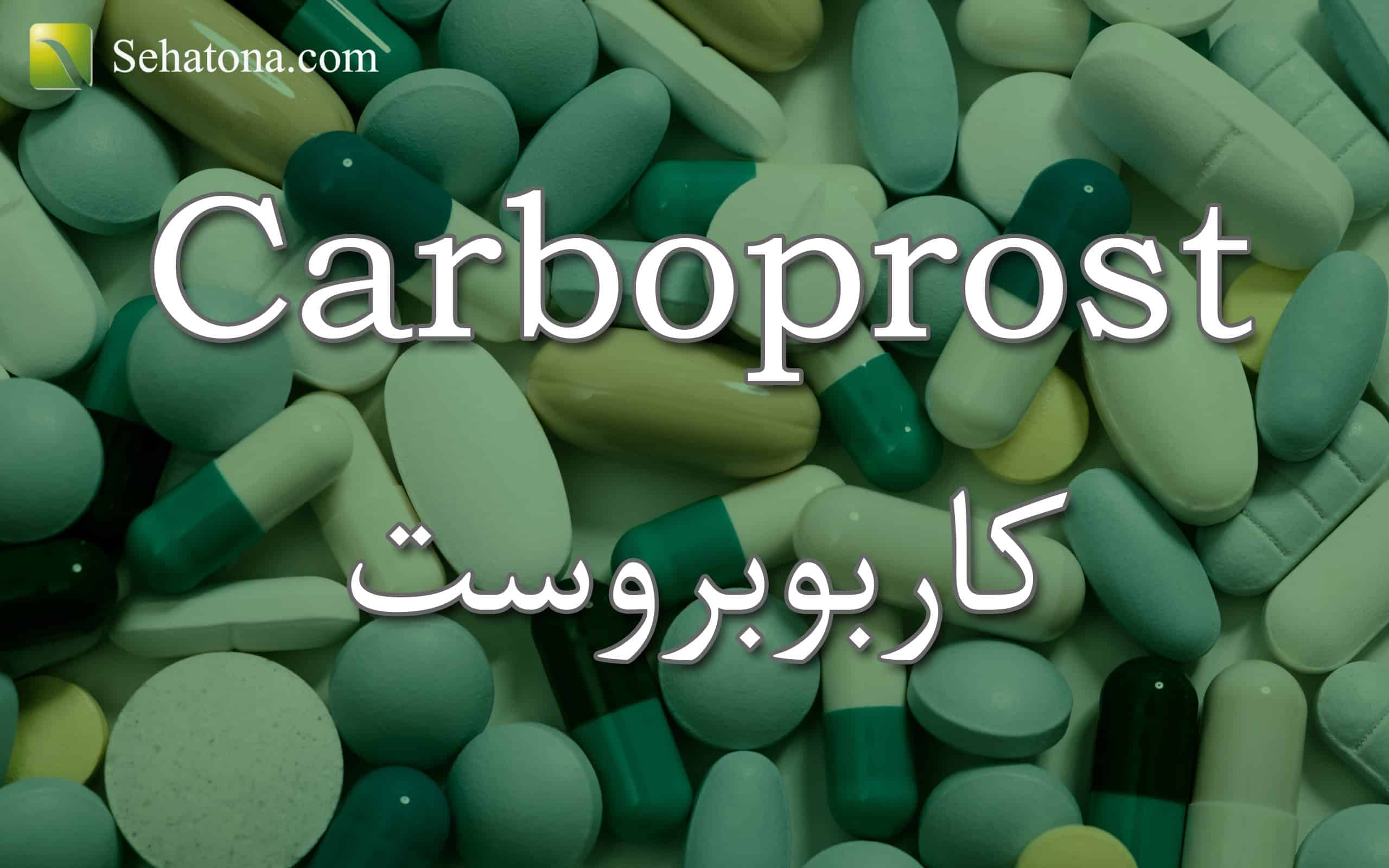 Carboprost