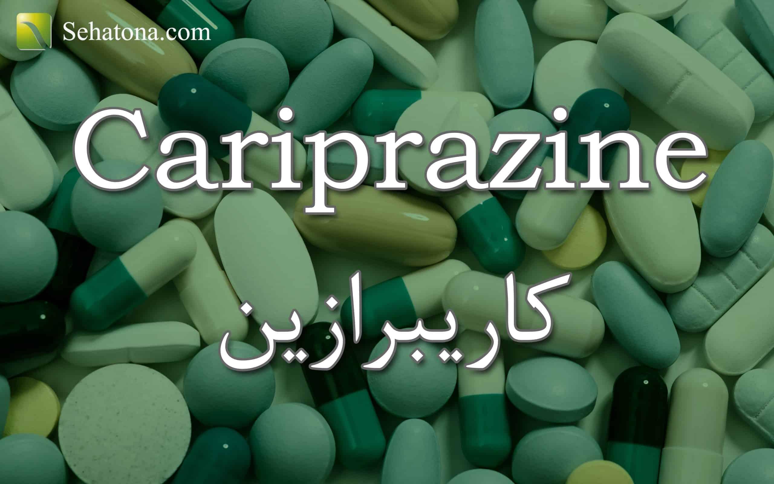 Cariprazine