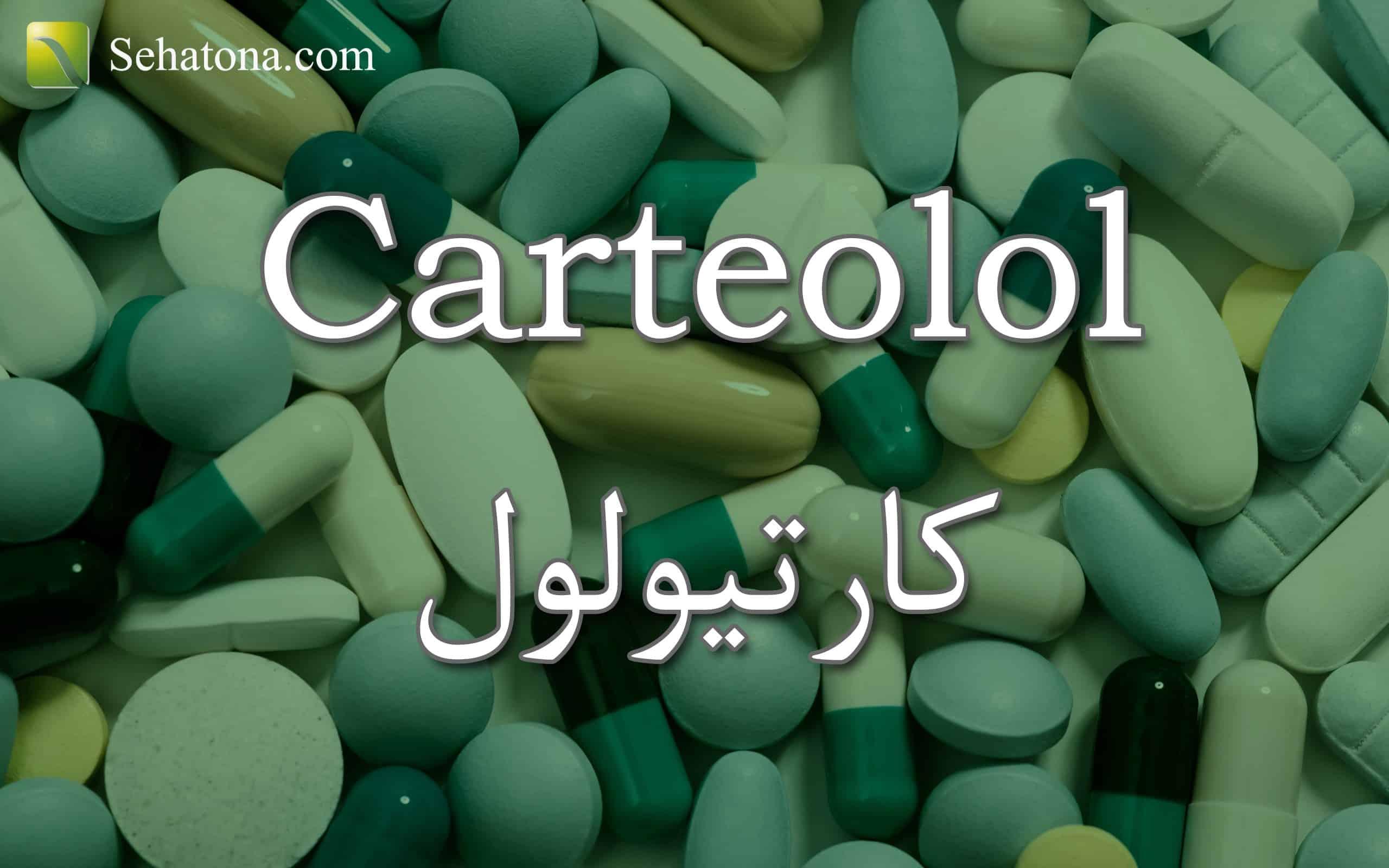 Carteolol