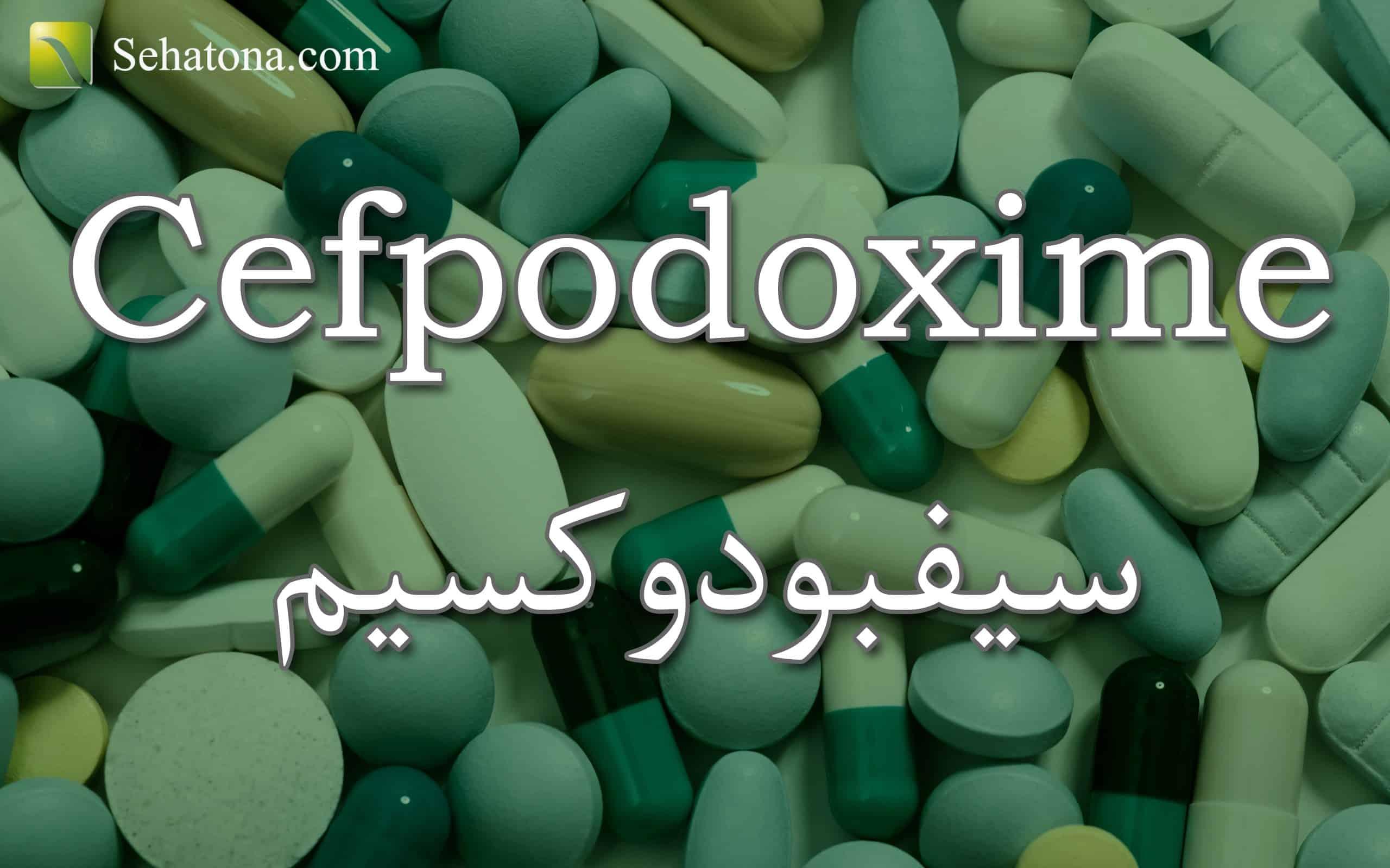 Cefpodoxime