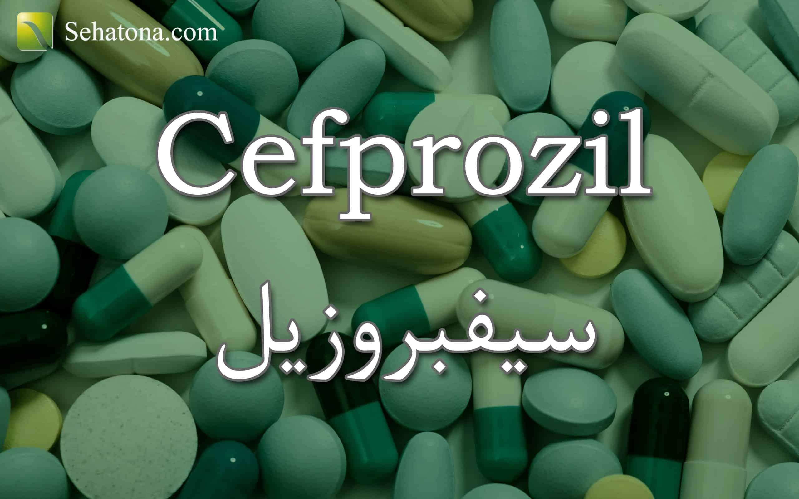 Cefprozil