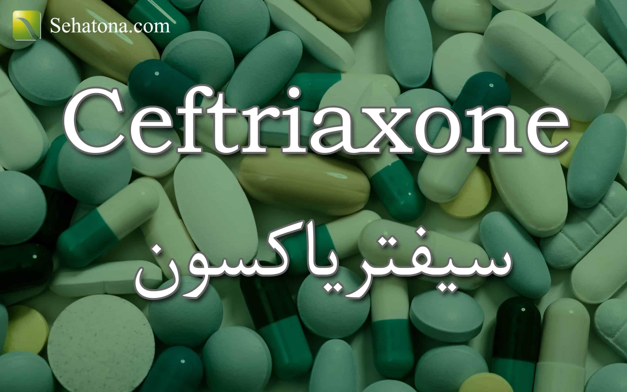 Ceftriaxone