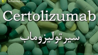 Photo of سيرتوليزوماب Certolizumab