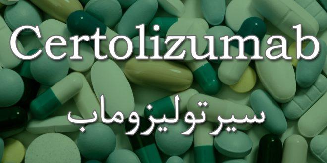 Certolizumab