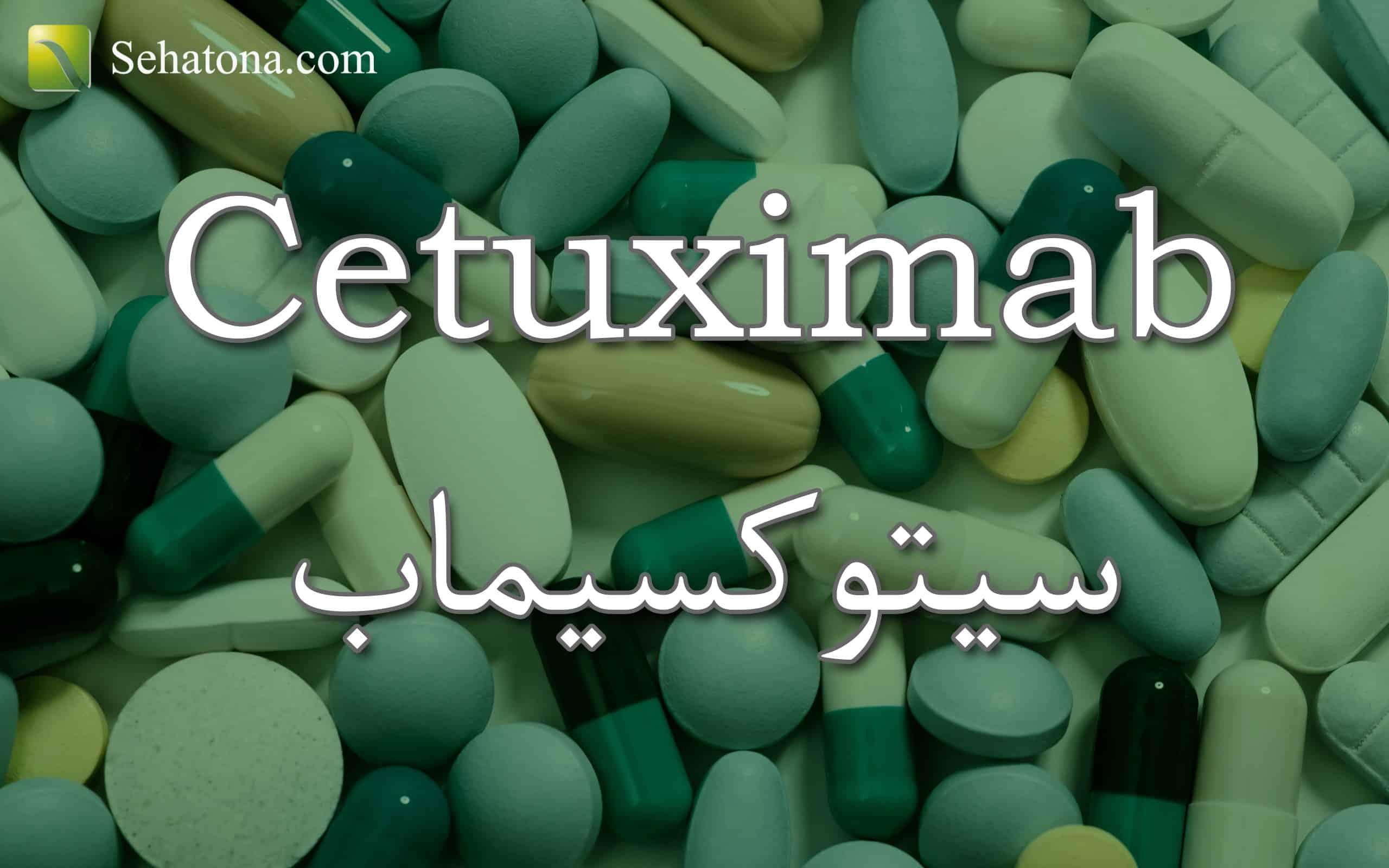 Cetuximab