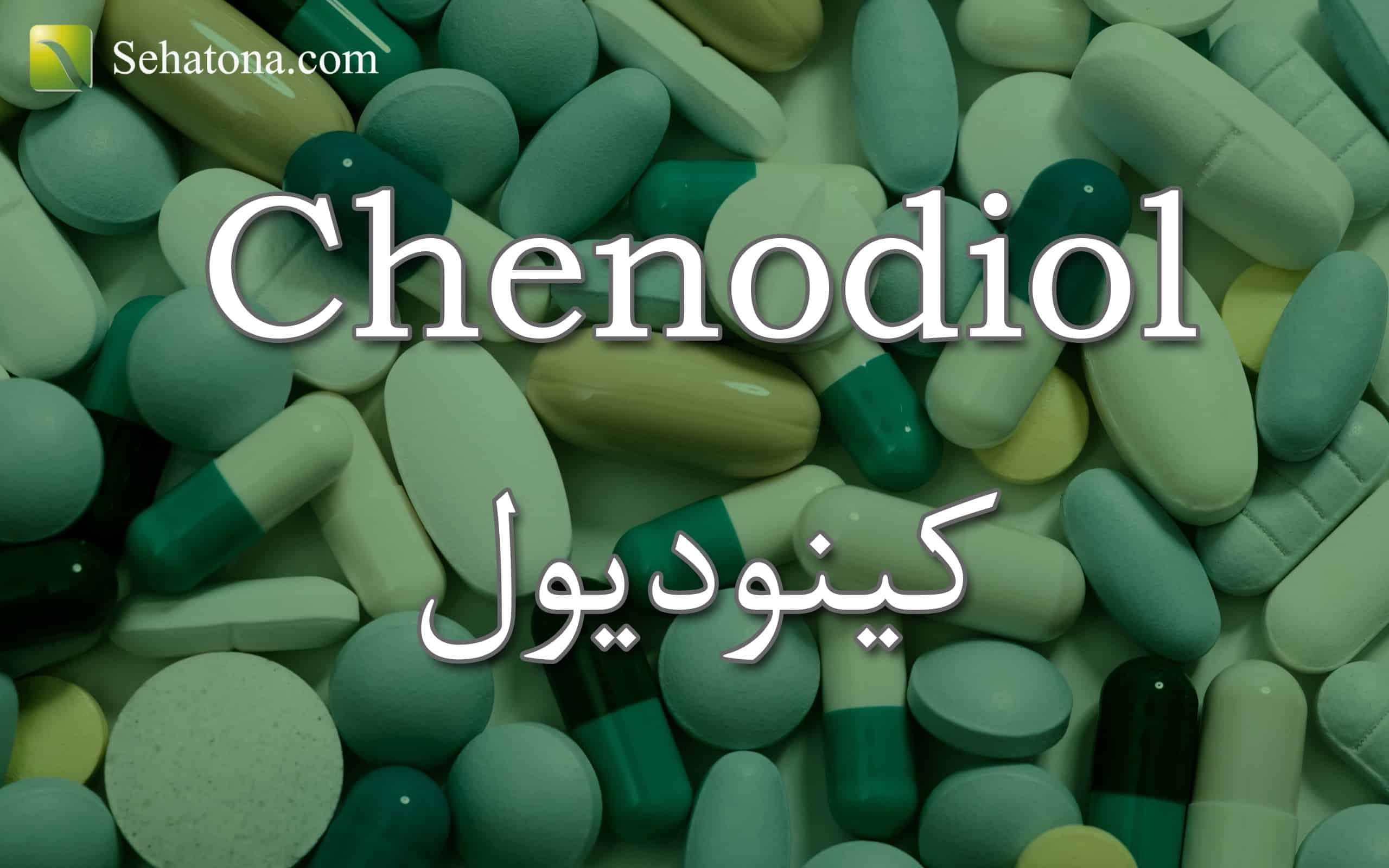 Chenodiol